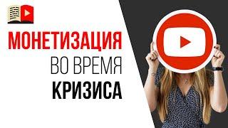 Заработок на YouTube 2020. Что делать в кризис на Ютубе? Монетизация на YouTube во время кризиса
