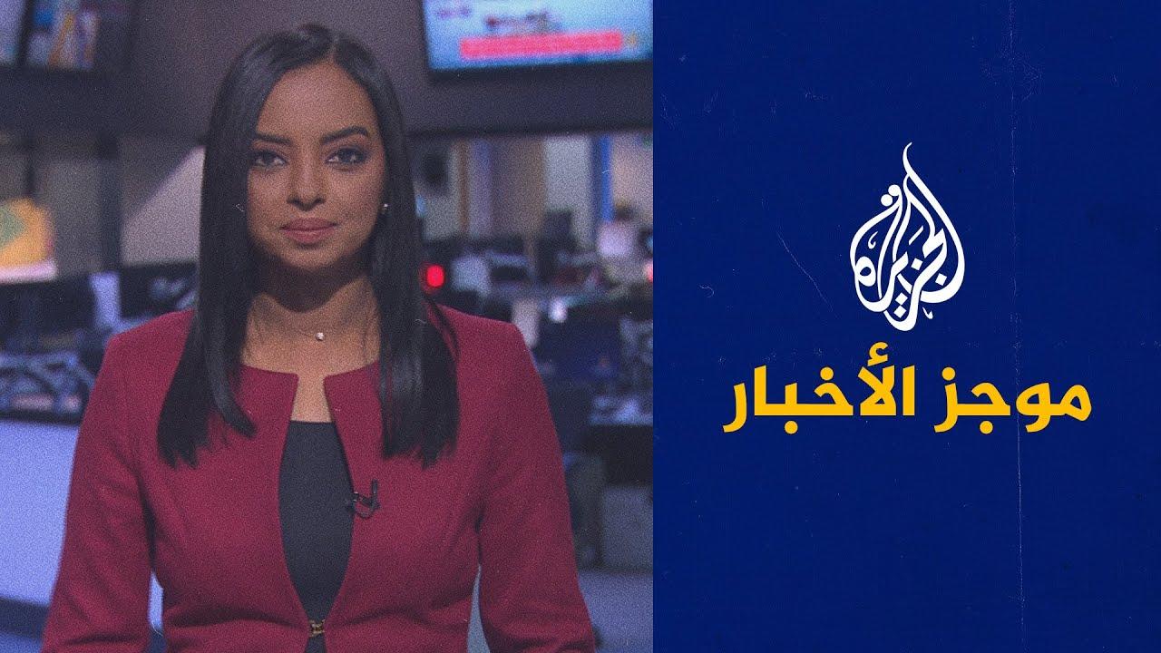 موجز الأخبار - السادسة مساء 06/05/2021  - نشر قبل 2 ساعة