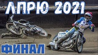02 09 2021 Спидвей 2021 Финал Личного Первенства России по Спидвею Тольятти Speedway 2021 Zuzel