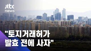 27일부터 토지거래허가제…서울 일부 '막판 거래' 현장 / JTBC 아침&