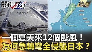 一個夏天來12個颱風!為何急轉彎全侵襲日本?-關鍵時刻精選 馬西屏 王瑞德