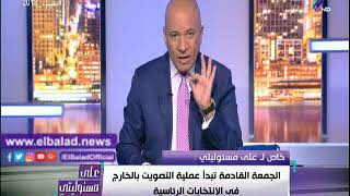 أحمد موسى: رفع اسم مَن يصوِّت فى الخارج من جداول الناخبين بالداخل.. فيديو