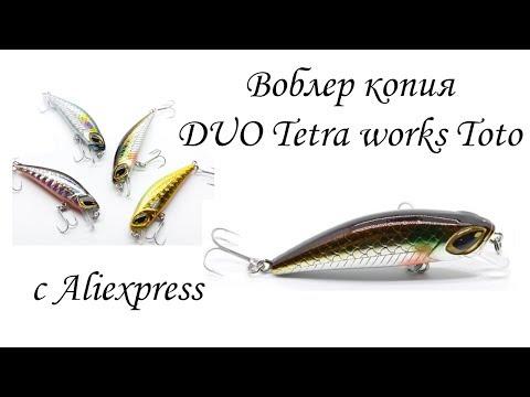 Воблер копия DUO Tetra Works Toto от  Altron из Китая с Aliexpress. Обзор, тест под водой