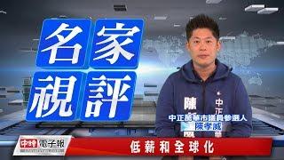 20180319陳孝威 低薪和全球化