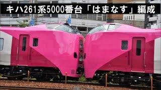 【甲種輸送】キハ261系5000番台「はまなす」編成 JR北海道観光列車 2020年7月8日