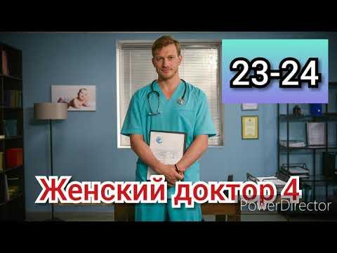 Женский доктор, 4 сезон, 23-24 серии
