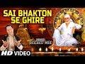 Lagu Sai Bhakton Se Ghire I Sai Bhajan I SANJAY GIRI I Full HD Video Song