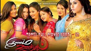 Ilamai Oonjal Tamil  movie | Romantic Thriller Tamil Full Movie Part  - 12