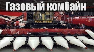 Первый в мире ГАЗОМОТОРНЫЙ комбайн «ПАЛЕССЕ GS4118K» Гомсельмаш