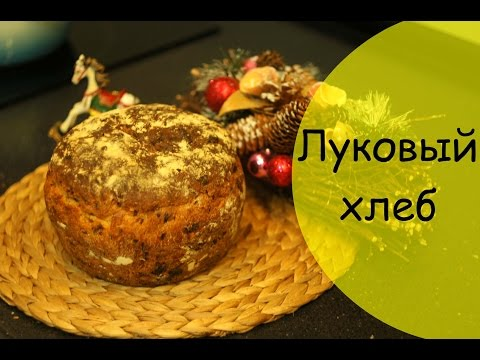 Луковый хлеб - легкий рецепт домашнего хлеба