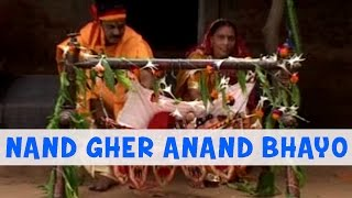 New Shri Krishna Bhajan | Nand Gher Anand Bhayo | Gujarati Bhakti Song | Gujarati Full Video Song