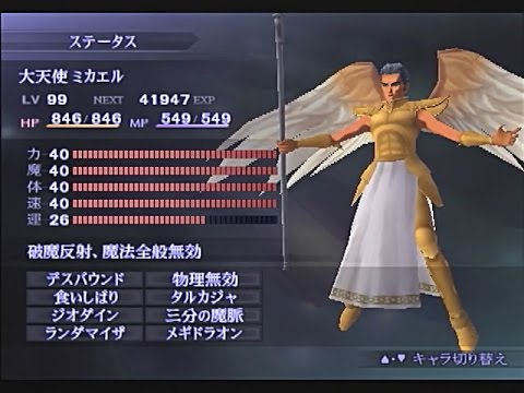 おすすめ 真 3 悪魔 転生 女神