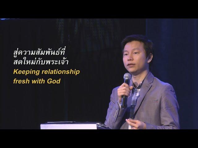 คำเทศนา สู่ความสัมพันธ์ที่สดใหม่กับพระเจ้า (Connect series#1)