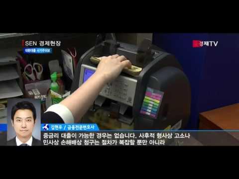 [서울경제TV] 금리 낮춰준다더니… 대환대출 사기 '기승'