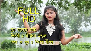 KE BOLECHE VAI HARINAMER || কে বলেছে ভাই || BITHIKA MANDOL || NEW VIDEO SONG 2017 || RS MUSIC