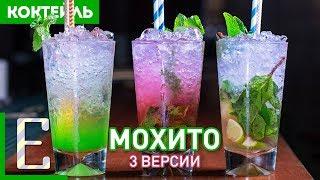 МОХИТО — 3 рецепта коктейля: Ягодный, Бюджетный, Классический