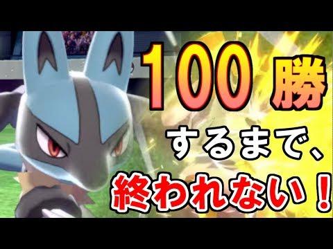 【ラストスパート】100勝するまで終われない地獄の生放送【ポケモンUSUM】