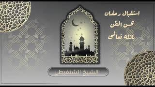 استقبال رمضان بحسن الظن بالله الشيخ محمد الشنقيطي Youtube