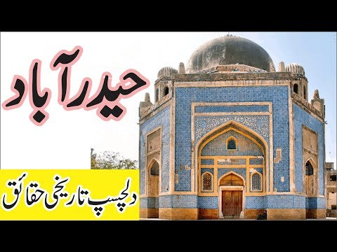 history of hyderabad - Hyderabad ki dilchasp tareekh urdu -  history of hyderabad state