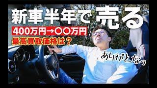 """400万円で購入した新車を半年で売ったら""""いくらで売れるのか?"""" ND ロードスター roadster MX-5 MAZDA マツダ 一括査定"""