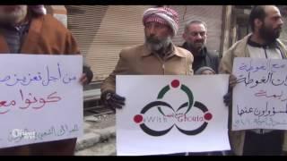 مع الغوطة حملة للفت أنظار المجتمع الدولي للمنطقة