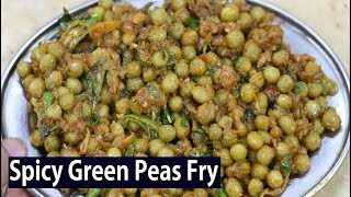 India Snack Spicy Green Peas   Spicy Green Peas Fry   Spicy Green Peas Snacks   Healthy Snacks