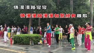 原廣場舞影片配情路彎彎karaoke字幕
