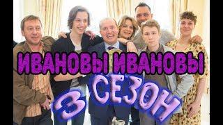 Ивановы-Ивановы 3 сезон - Дата выхода, анонс, содержание