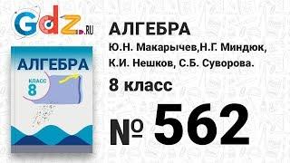 № 562- Алгебра 8 класс Макарычев