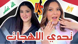 تحدي اللهجة العراقية vs اللهجة المصريه مع ميمو😱 *ضربنا بعض بسبب...* !!!!😤😡