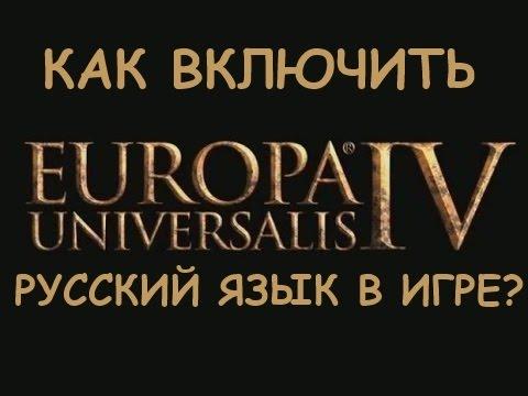 Как включить русский язык в Europa Universalis IV?