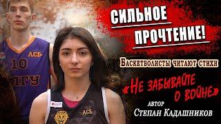 Команда по баскетболу читает стихи про войну С Кадашников Не забывайте о войне трогательный стих