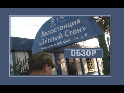 Автовокзал Тёплый стан (обзор, как пройти и т.д.)