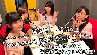 KissBeeWESTの初!冠ラジオ番組「KissBeeWESTの夜ふかしシナイト」第3...