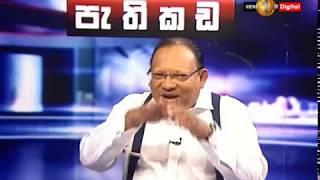 Pathikada Sirasa TV Bandula Jayasekara 27th of February 2019, Mr. Faraz Shauketaly Thumbnail