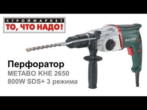 Перфоратор Metabo KHE 2650 - купить перфоратор в Москве - Метабо перфораторы в Москве
