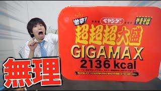 【2136Kcal】激辛ペヤングGIGAMAXって食べれる人いるの?