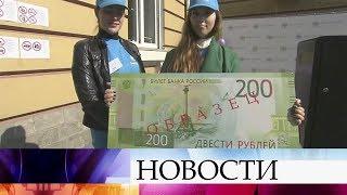 Жителям Дальнего Востока представили новые купюры, которые выпустил вобращение Центробанк.