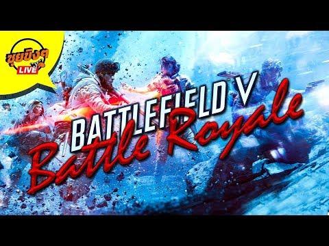 ซุยขิงๆ : Battlefield V ใส่เดี่ยว Battle Royale ไม่ต้องง้อเครื่องคิดเลข Sponsored by invictus thumbnail