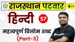 3:00 PM - Rajasthan Patwari 2019 | Hindi by Ganesh Sir | Important Antonym (महत्वपूर्ण विलोम शब्द)