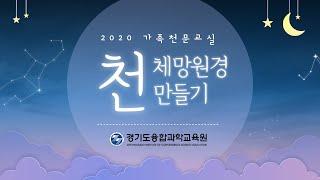 2020 가족천문교실[천체망원경 만들기]