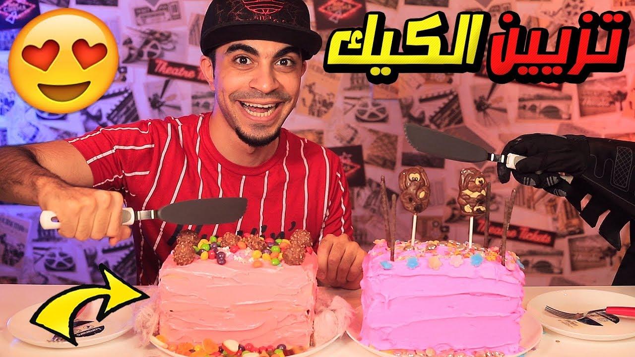 تحدي تزيين الكيك بين سيد والجني - Cake Decorating Challenge