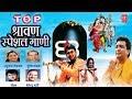श्रावण स्पेशल गाणी - शिव महिमा गीत || SHRAVAN SHIV GAANI - DEVOTIONAL SONGS || LORD SHIVA SONGS
