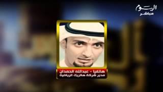 مداخلة عبدالله الحمدان على قناة اليوم برنامج (تفاصيل)