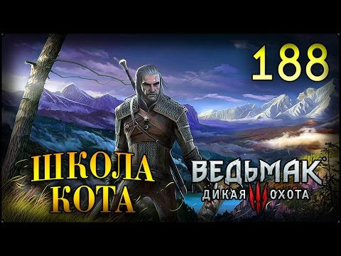 НОВЫЙ ПОКРОВ - ВЕДЬМАК 3 #188 ПРОХОЖДЕНИЕ