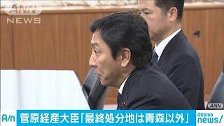 経産大臣が青森県知事と会談 最終処分地の方針確認(19/10/19)