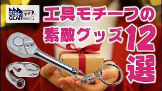 工具モチーフの素敵グッズ12選!!【FGTV vol.279】
