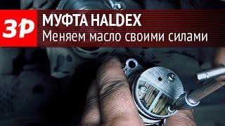 Меняем масло в муфте Haldex