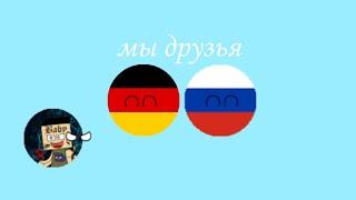 ДРУЖБА ГЕРМАНИИ И РОССИИ