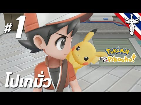โปเกมั่ว - Pokemon: Let's Go #1 - วันที่ 17 Nov 2018
